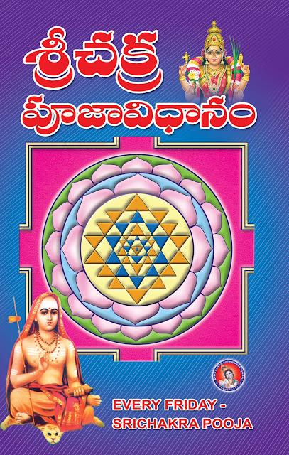 శ్రీ చక్ర పూజ | Sri Chakra Pooja | GRANTHANIDHI | MOHANPUBLICATIONS | bhaktipustakalu