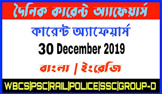 Daily Current Affairs In Bengali and English 30th December 2019 | for All Competitive Exams
