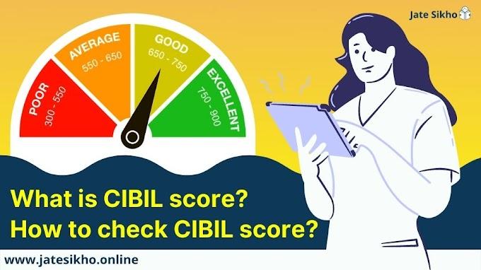 What is CIBIL score? How to check CIBIL score?