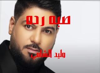 كلمات اغنيه صبه رده وليد الشامي