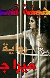 رواية سجينة قسمه كاملة pdf - ميرا جابر