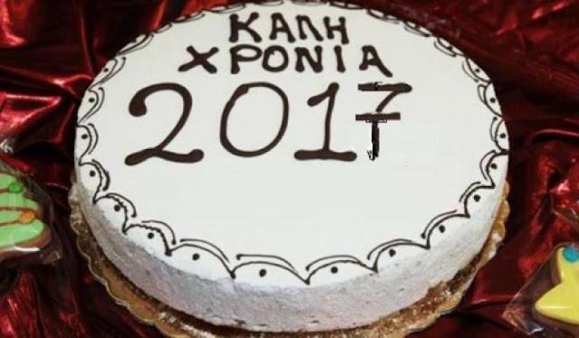 Κόβει την πρωτοχρονιάτικη πίτα η Πολιτιστική Εστία Μικρασιατών και Ποντίων Βελεστίνου