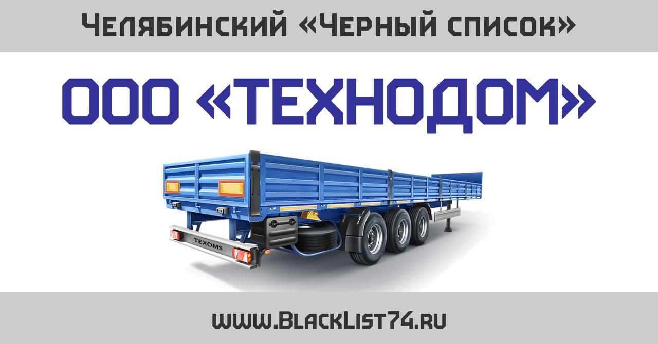 ООО Производственное Предприятие «ТЕХНОДОМ», г. Челябинск