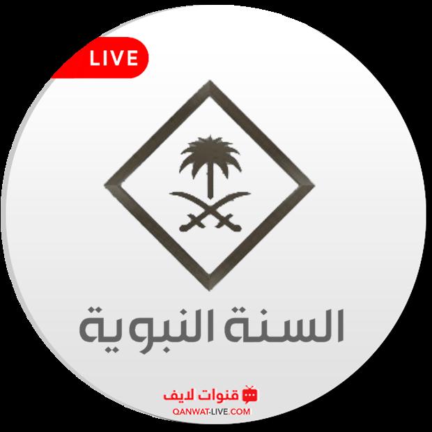 قناة السنة النبوية السعودية بث مباشر الآن