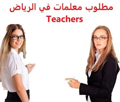 وظائف السعودية مطلوب معلمات في الرياض Teachers