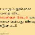 Tamil Kavithai | Padithathil Pidithathu