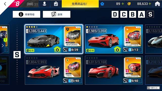 【遊戲】與現實最脫節的賽車大作《狂野飆車 9:競速傳奇》(Asphalt 9: Legends) - S 級的超跑決定了玩家的最強戰力