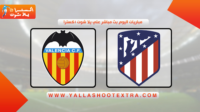 موعد مباراة فالنسيا و اتليتكو مدريد 19-10-2019 في الدوري الاسباني