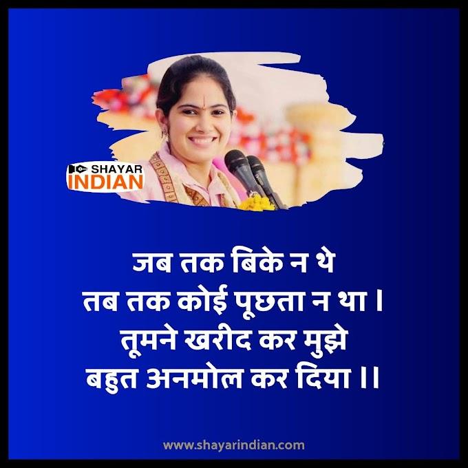 Krishna Love Status in Hindi | Jaya Kishori Ji