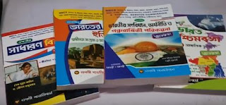 Tulsi Prakashani Books pdf Download for WBCS Exam