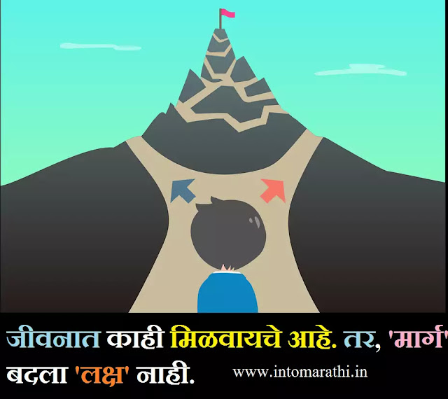 positive motivational quotes in marathi