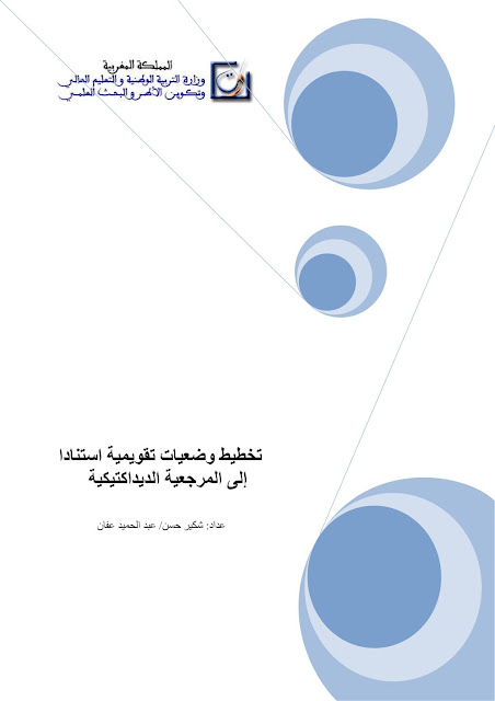 تخطيط وضعية تقويمية استنادا إلى المرجعية الديداكتيكية في الاجتماعيات