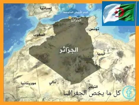هل تعلم معلومات عن الجزائر بلد المليون شهيد algerie.. كل ما يخص الجغرافيا وخرائط الدول وأعلام الدول - اعلام ودول - أعلام ودول - ما هي الجغرافيا - الجغرافي -علم الدول العربية -تعريف الجغرافيا