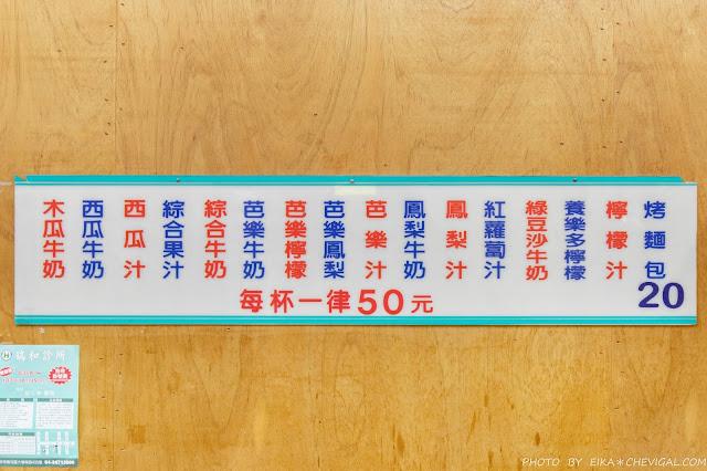 MG 8962 - 美乃屋木瓜豆沙牛乳,忠孝夜市近60年歷史人氣老店,多種果汁、烤吐司也能當宵夜!