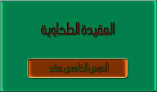 العقيدة الطحاوية - الدرس الخامس عشر