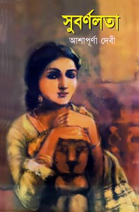 Subarnolata by Ashapurna Devi ebook