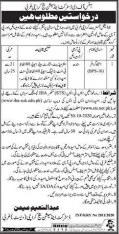 Office Of The District and Session Judge Jobs 2020 Via STS Sukkur