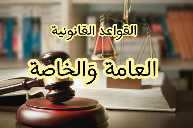 مدخل الى العلوم القانونية S1
