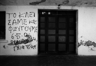 Alex Majoli - GREECE. Dodecanese islands. Leros. Psychiatric hospital. The closure of pavillon 16. We closed it and we left at 10.30 am on 6 May 94. Goodbye. 1994.