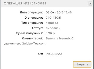 выплаты из игры с выводом денег Golden Tea