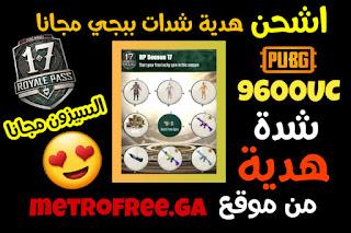 اشحن من موقع  metrofree.ga uc شدات ببجي مجانا كهدية