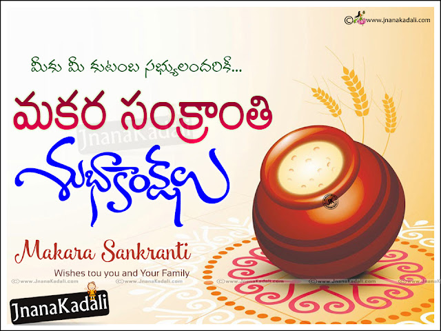 New Telugu Language Happy Sankrathi Wishes with Kites images, Happy Sankrathi to my Friend in Telugu Language, Telugu Latest Sankrathi Wishes and Messages, Sankrathi Songs in Telugu, Traditional Sankrathi Greetings and Kavithalu for flex, Telugu Sankrathi PSD Images online,Happy Sankranthi to all in Telugu Language, Telugu Pongal Holidays greetings and message , Sankranthi Festival invitations online, Happy Sankranthi Customized greetings and Images, New Inspiring Sankranthi Wishes Quotes, Sankranthi Festival Images online, Happy Sankranthi  Telugu HD Wallpapers.