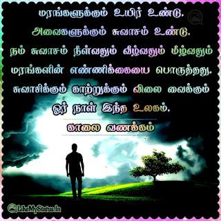 Kalai vanakkam tamil image