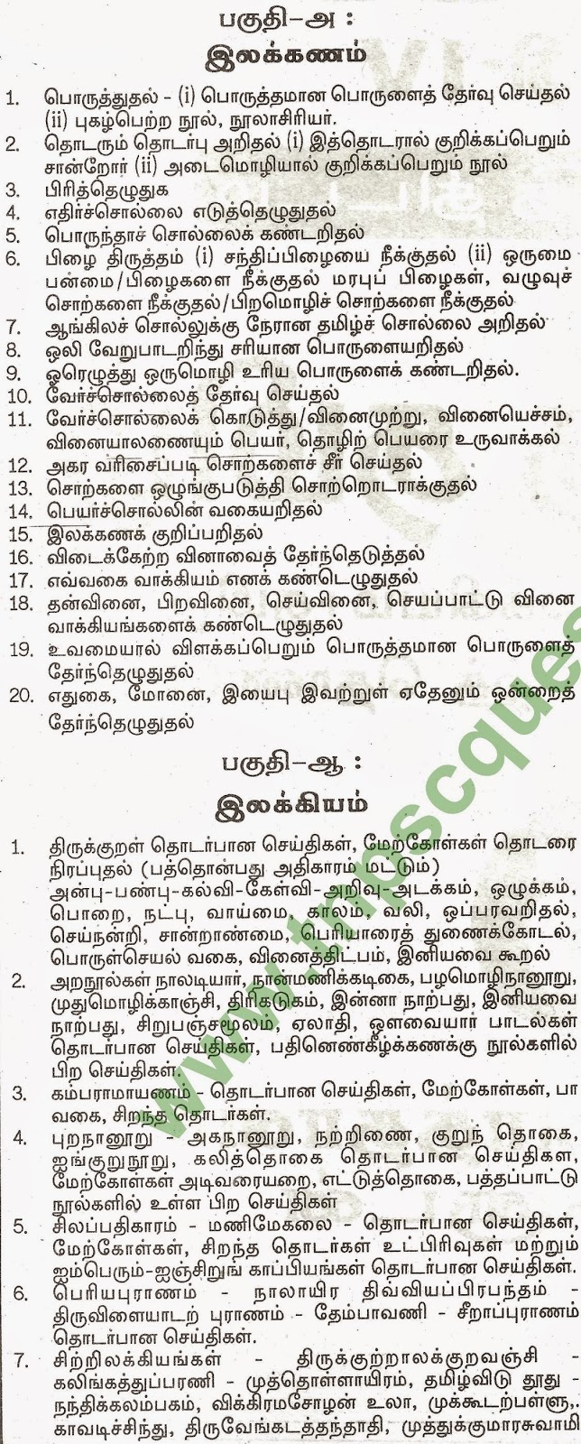 Tnpsc Group 4 Exam Model Question Paper Pdf