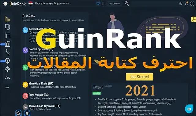 شرح guinrank أفضل أداة لكتابة المحتوى