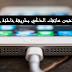 هل تعلم بانك تشحن هاتفك الذكي بطريقة خاطئة حياتك كلها ؟