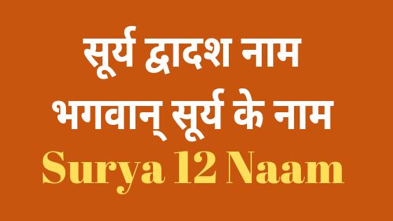 सूर्य द्वादश नाम | भगवान् सूर्य के चमत्कारिक बारह नाम | Surya 12 Naam |