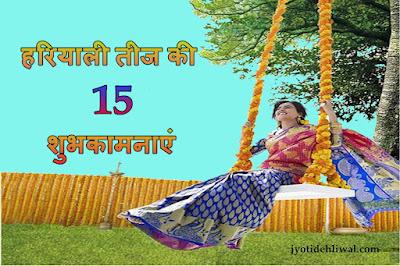 हरियाली तीज की 15 शुभकामनाएं  (Teej shayari, Quotes, status in hindi)