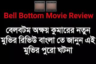 বেলবটম অক্ষয় কুমারের নতুন মুভির রিভিউ বাংলা তে জানুন এই মুভির পুরো ঘটনা (Bell Bottom Movie Bangla Review)