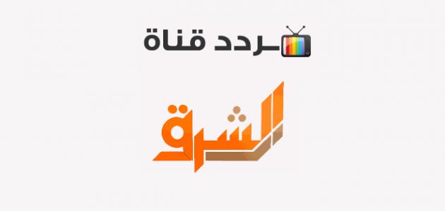 تردد قناة الشرق على نايل سات 2020