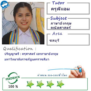 ครูสอนภาษาอังกฤษที่ชลบุรี สอนคณิตศาสตร์ที่ชลบุรี สอนคณิตศาสตร์ที่พนัสนิคม สอนภาษาอังกฤษที่พนัสนิคม เรียนภาษาอังกฤษที่ชลบุรี เรียนคณิตศาสตร์ที่ชลบุรี