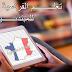 تعلم الفرنسية للمبتدئين بسرعة | تطبيق الاندرويد