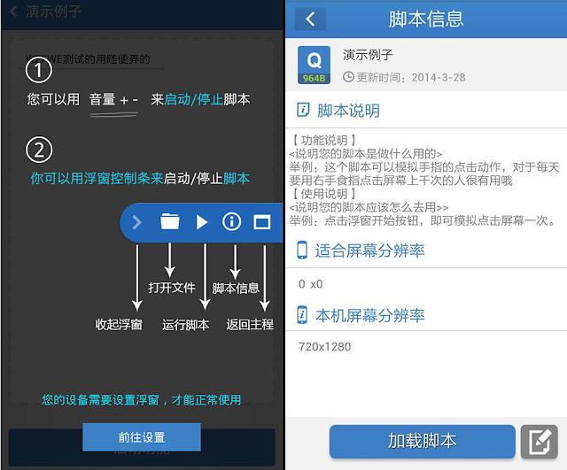 按鍵精靈 3.2.9 Apk (手機版)。自動點擊(即滑鼠連點功能)、自動滑動螢幕程式 for Android Apps | 應用下載
