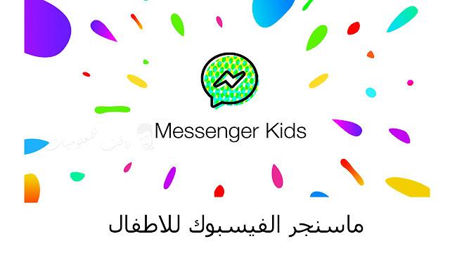 تطبيق ماسنجر فيسبوك للاطفال الامن