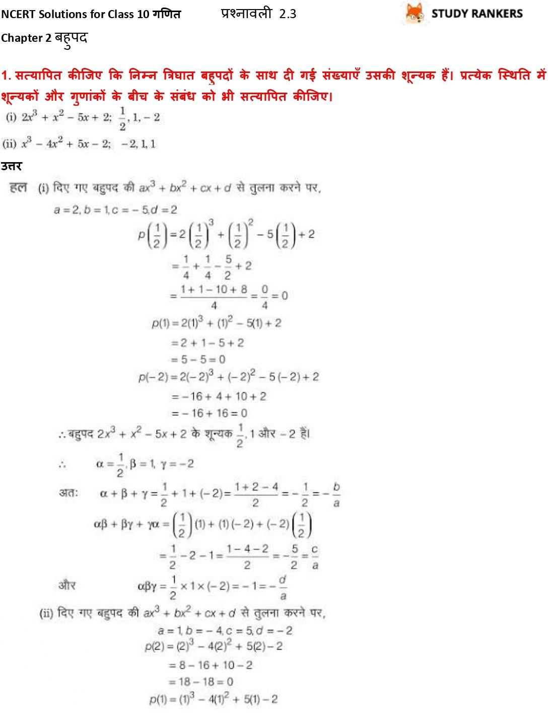 NCERT Solutions for Class 10 Maths Chapter 2 बहुपद प्रश्नावली 2.3 Part 1