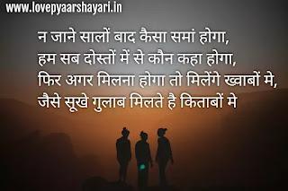 National Friendship day shayari in hindi