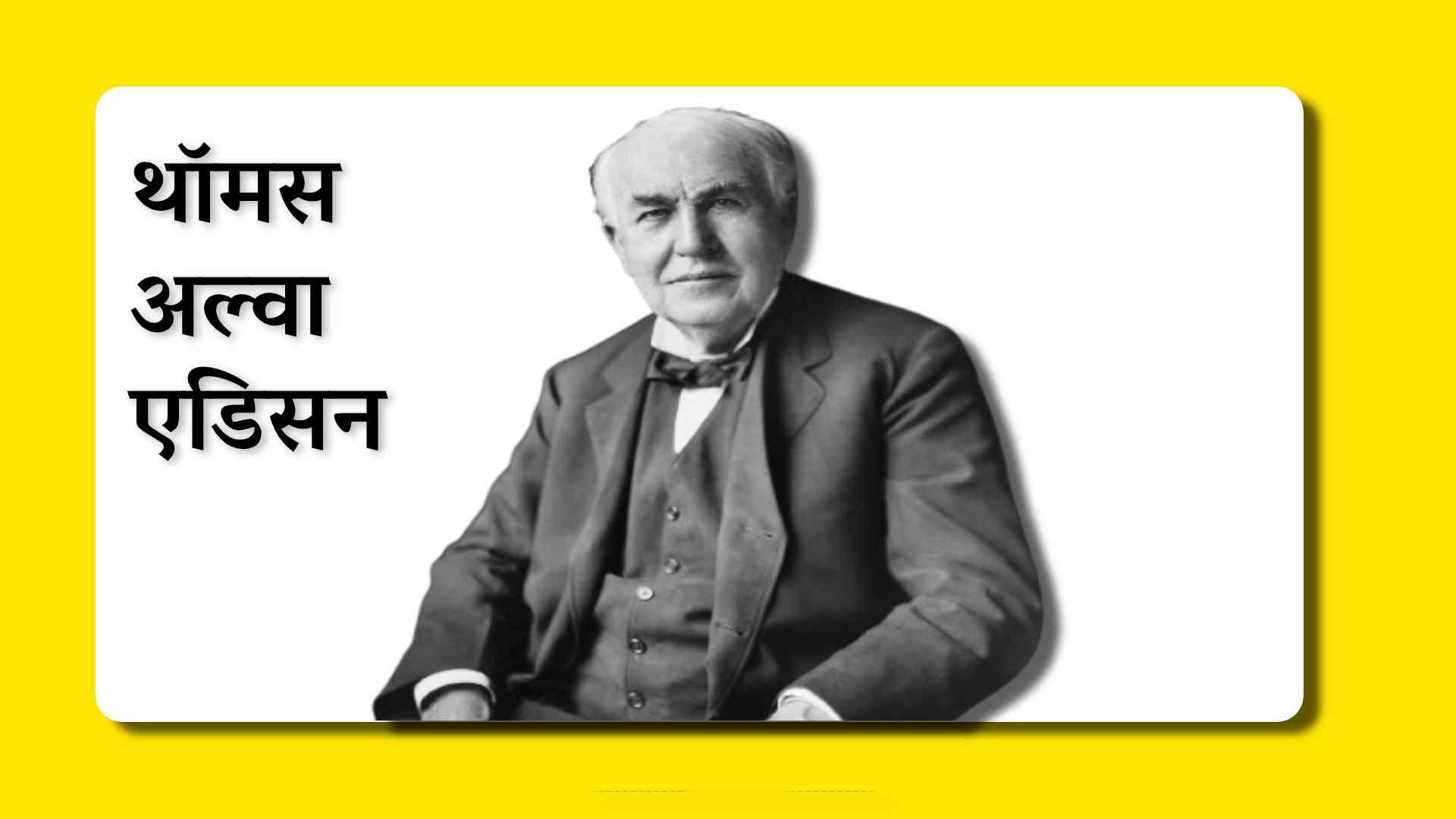 Thomas Alva Edison Information In Marathi