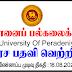 Vacancy In University Of Peradeniya