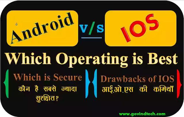 who is the king of operating system, and whose operating system is the best आखिर कौन है ऑपरेटिंग सिस्टम का बादशाह?