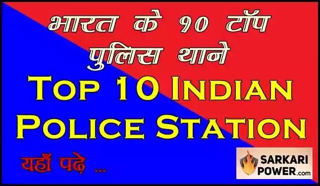 भारत के टॉप 10 थाने भारत सरकार द्वारा  | Top 10 Police Station of India
