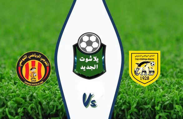 نتيجة مباراة الترجي والنادي البنزرتي اليوم الأربعاء 19-02-2020 الدوري التونسي