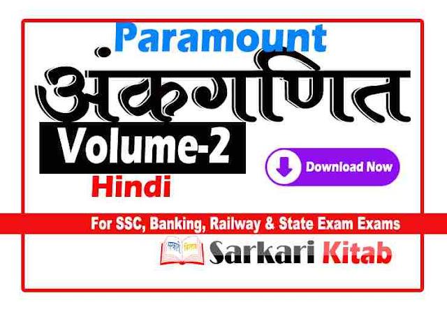 paramount-arithmetic-maths-volume-2