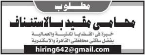 وظائف الاهرام الاسبوعي, وظائف الاهرام اليوم PDF, وظائف اليوم فى مصر, وظائف جريدة الاهرام