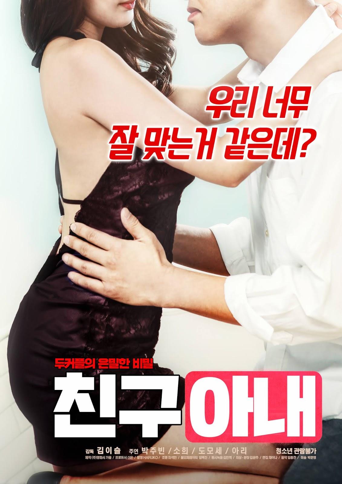 Friend wife Full Korea 18+ Adult Movie Online Free