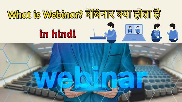 what is a webinar?  वेबिनार क्या होता है in हिंदी