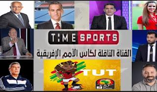 تردد قناة تايم سبورت Time Sports على النايل سات الناقلة لبطولة كأس أمم أفريقيا 2019 ومباريات المنتخب المصري
